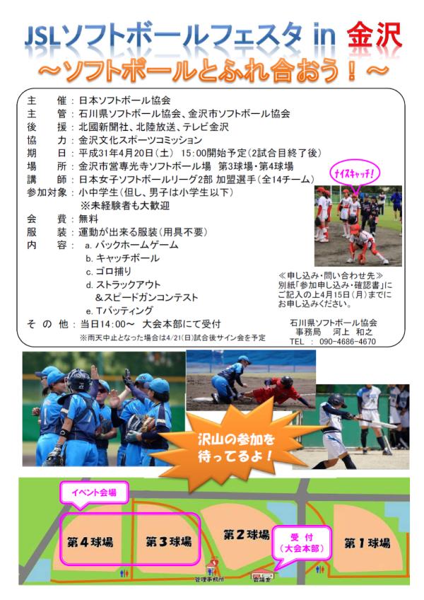 【チラシ】JSLソフトボールフェスタin金沢(県内用)