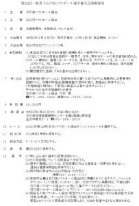 一般男子石川県選手権大会要項
