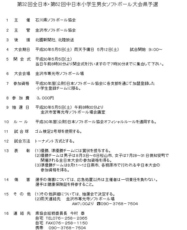全日本小学生要項