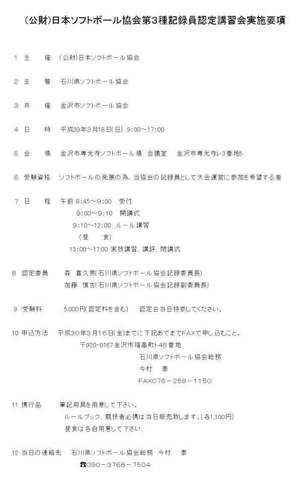 (公財)日本ソフトボール協会第3種記録員認定講習会実施要項 追加日程分