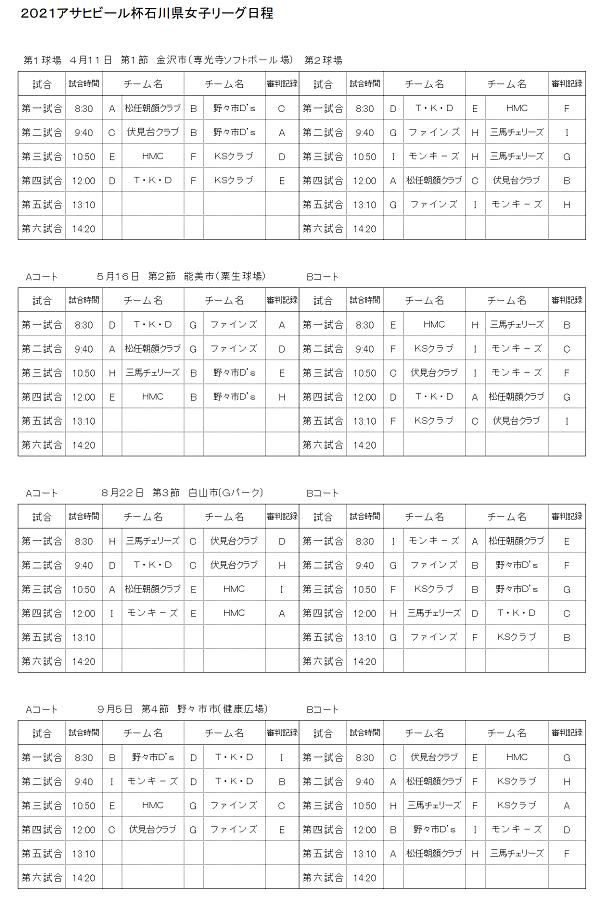 女子リーグ日程