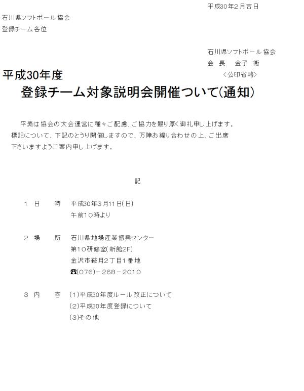 平成30年度登録チーム対象説明会開催