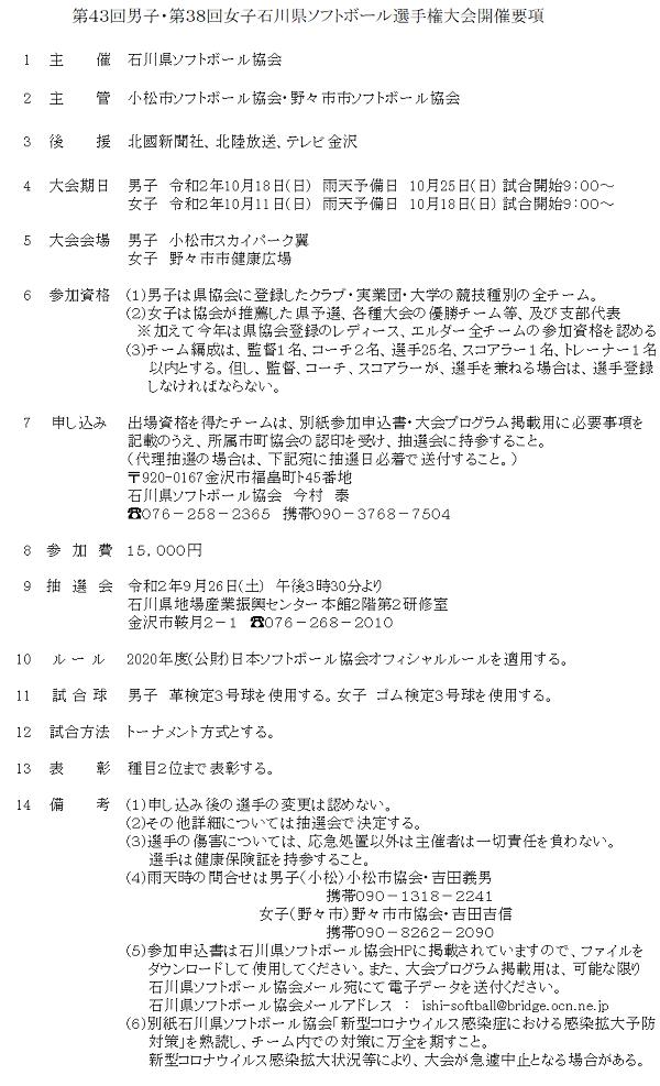 男子・女子石川県選手権大会要項