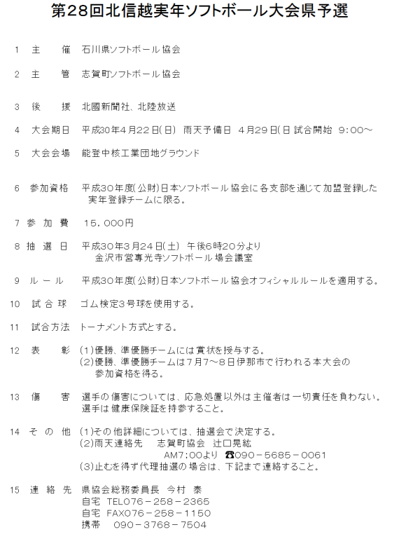 第28回北信越実年ソフトボール大会県予選 要項
