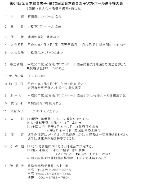 第64回全日本総合男子・第70回全日本総合女子ソフトボール選手権大会 要項