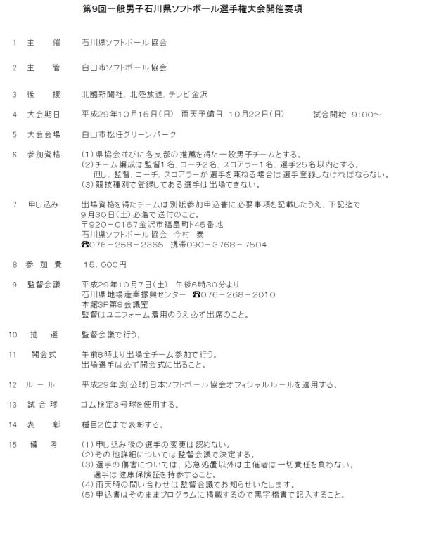 第9回一般男子石川県選手権大会 開催要項