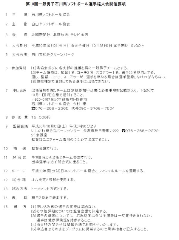 第10回一般男子石川県選手権大会 要項