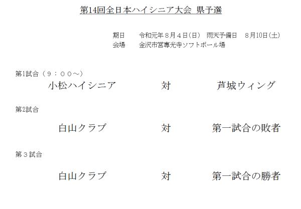 第14回全日本ハイシニア大会 県予選 組合せ
