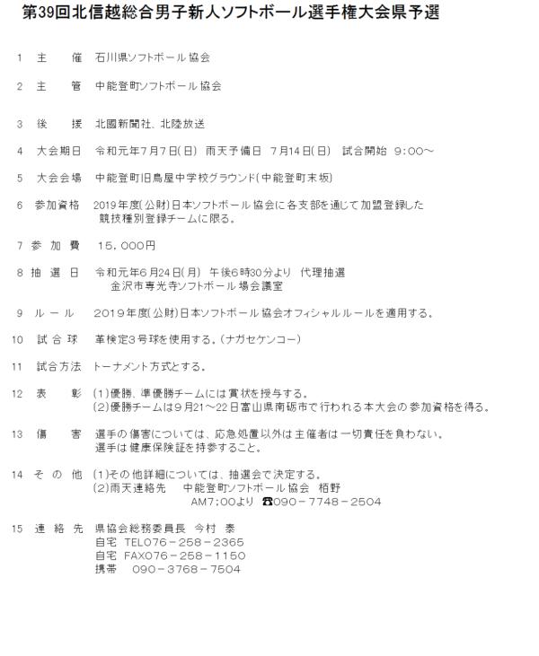 第39回北信越総合男子新人選手権大会県予選 要項