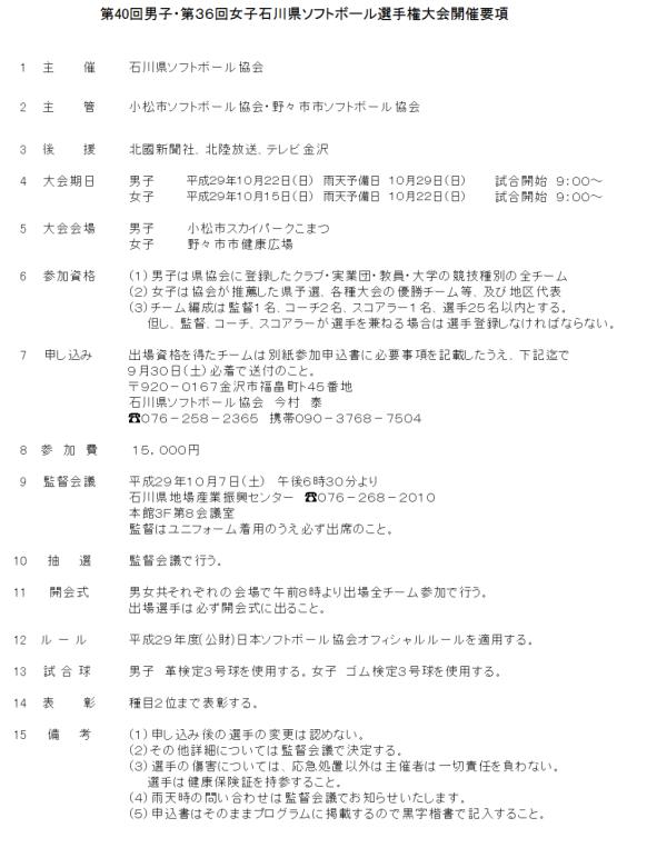 第40回男子・第36回女子石川県選手権大会 開催要項