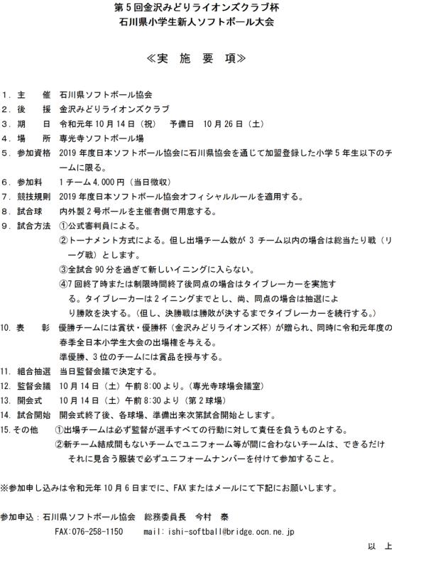 第5回金沢みどりライオンズクラブ杯小学生新人大会 要項