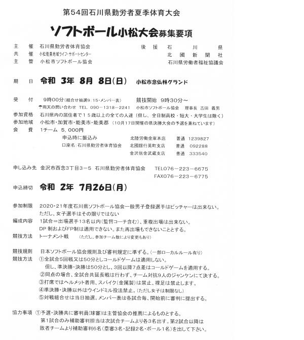 第54回石川県勤労者夏季体育大会(小松大会)