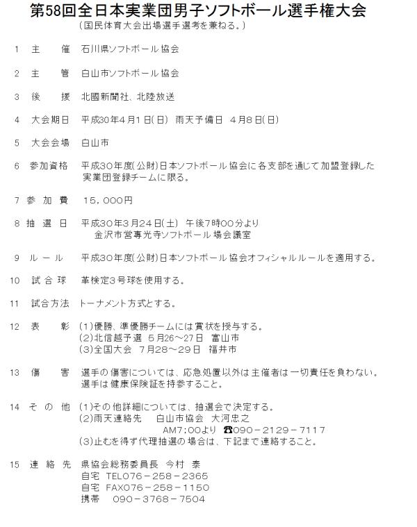 第58回全日本実業団男子ソフトボール選手権大会 要項