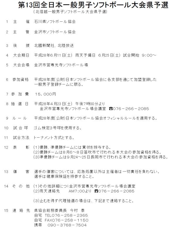 (要項)第13回全日本一般男子ソフトボール大会県予選