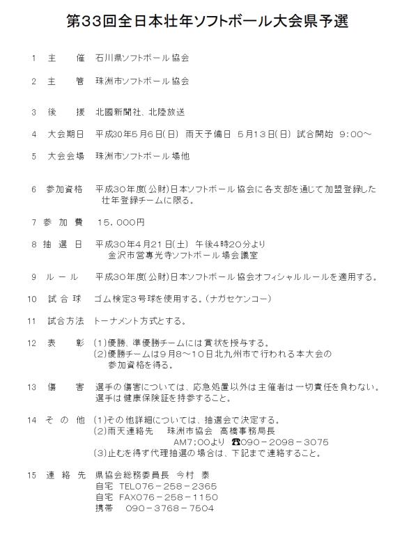 2018第33回全日本壮年大会県予選 要項