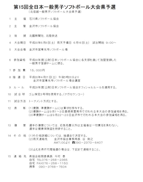 2018第15回全日本一般男子大会県予選 要項