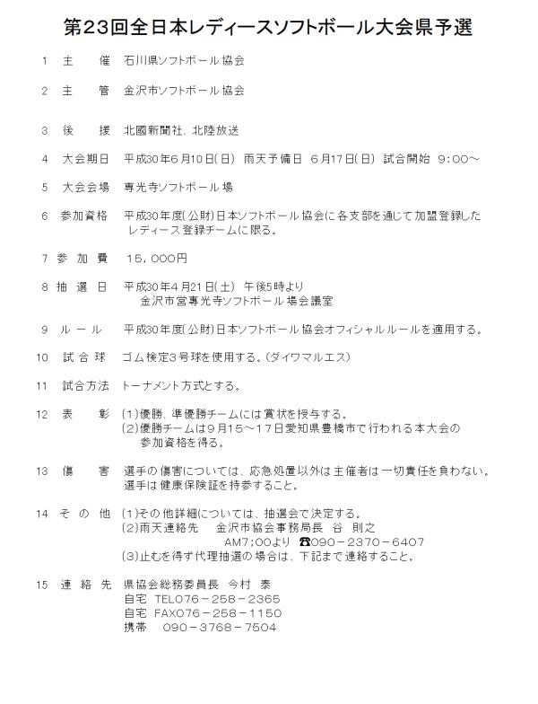 2018第23回全日本レディース大会県予選 要項