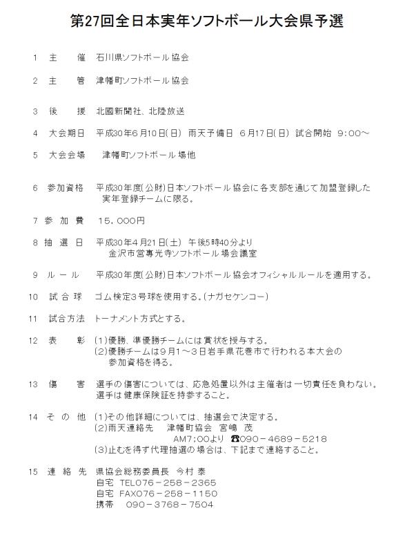 2018第27回全日本実年大会県予選 要項