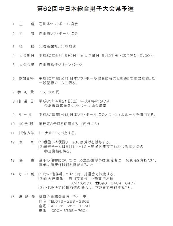 2018第62回中日本総合男子大会県予選 要項