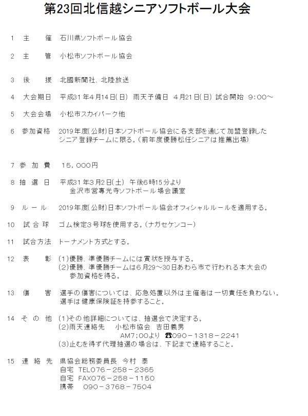 2019北信越シニア