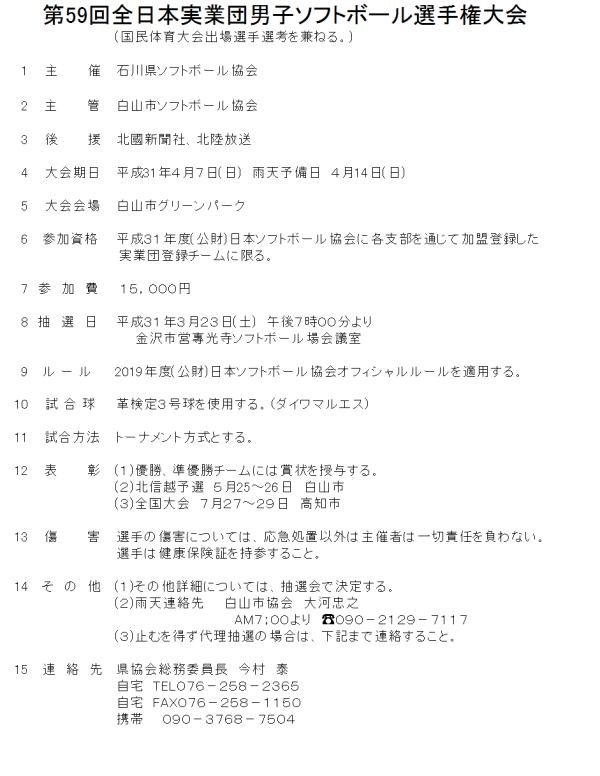 2019実業団