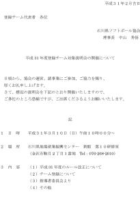 2019年度登録チーム説明会2