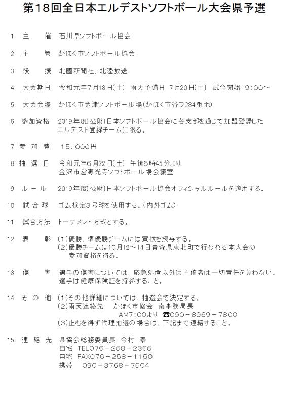2019第18回全日本エルデスト大会 県予選 要項