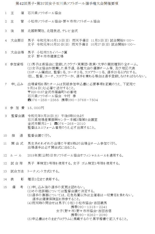 2019第42回男子・第37回女子石川県選手権大会 開催要項