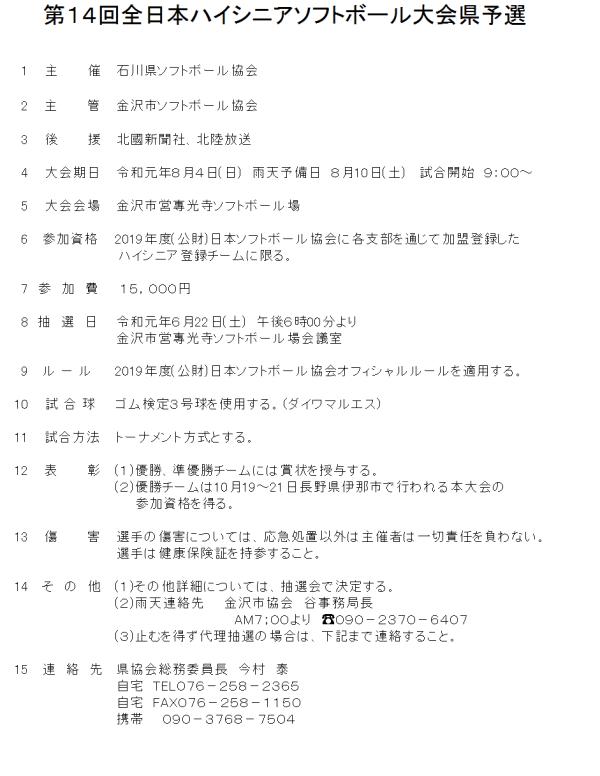 2019第14回全日本ハイシニア大会 県予選 要項