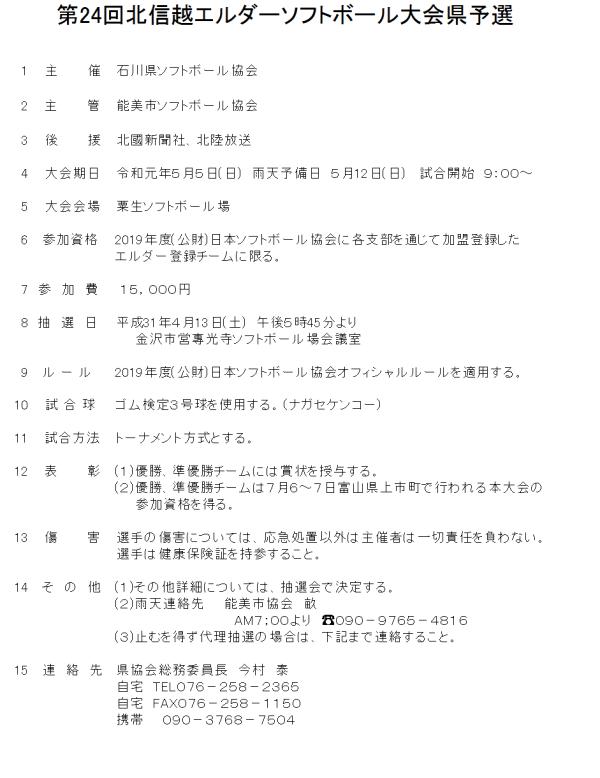 2019第24回北信越エルダー大会県予選 要項