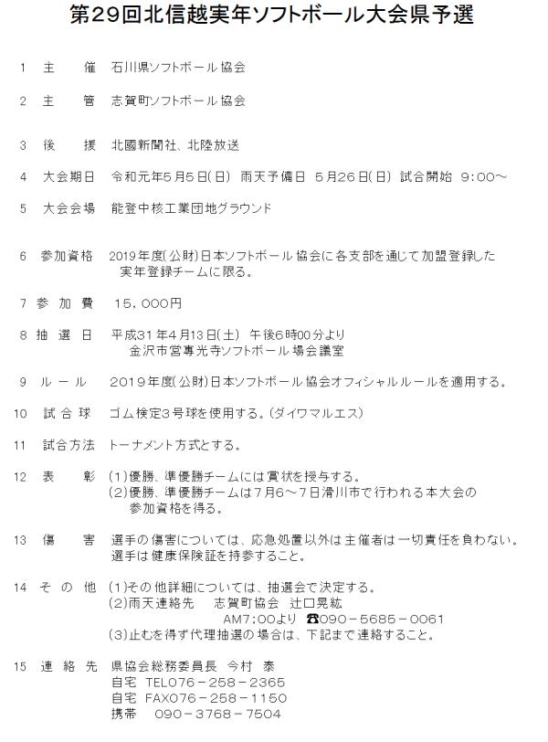 2019第29回北信越実年大会県予選 要項