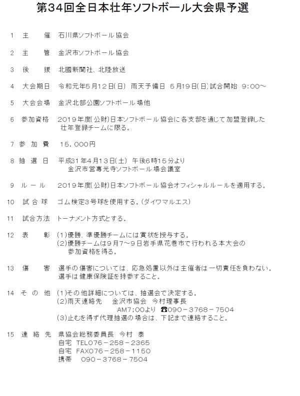 2019第34回全日本壮年大会県予選 要項