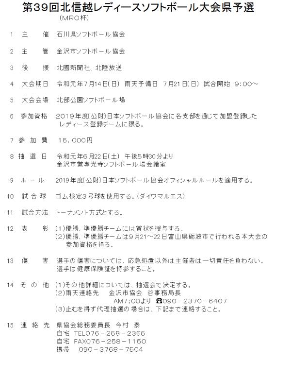 2019第39回北信越レディース大会 県予選 要項