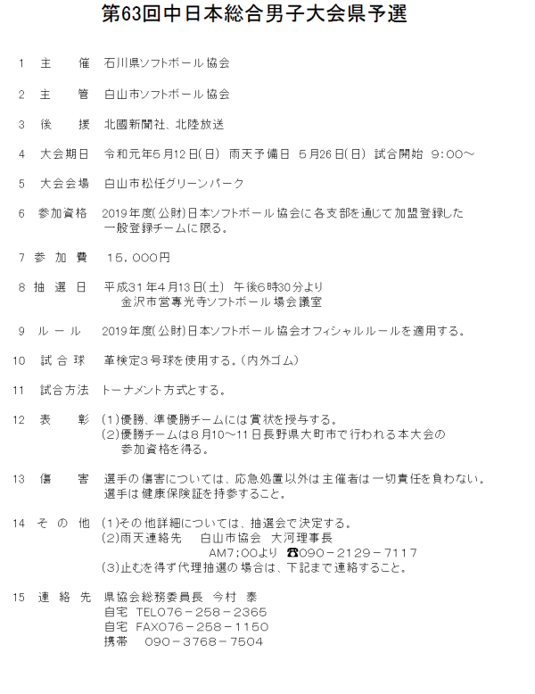 2019第63回中日本総合男子大会県予選 要項