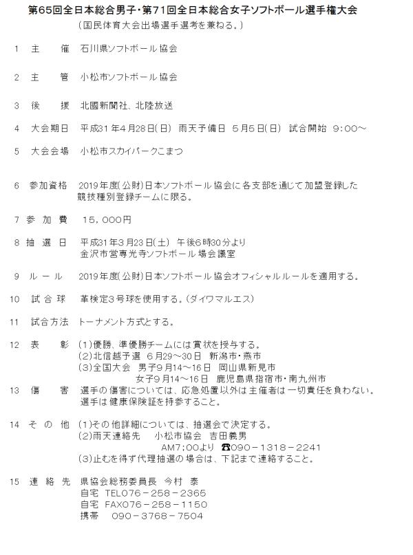2019総合男女
