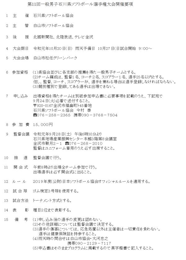 2019 第11回一般男子石川県選手権大会 開催要項