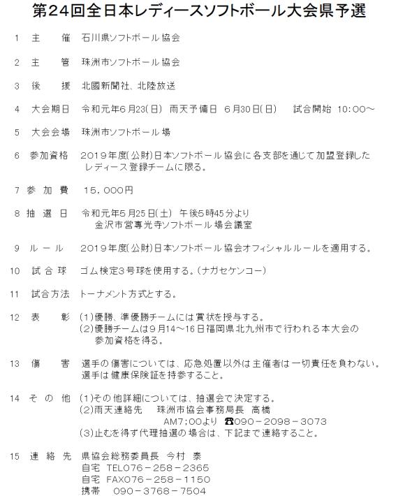 2019 第24回全日本レディース大会県予選 要項