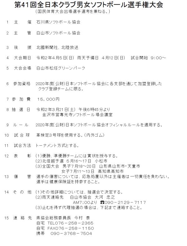 2020年度第41回全日本クラブ男女選手権大会 要項