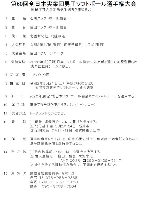 2020年度第60回全日本実業団男子選手権大会 要項