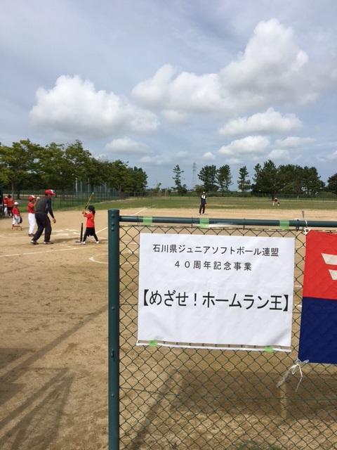 jr ソフトボールフェスタ3