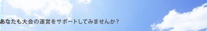 石川県ソフトボール協会チーム大会登録